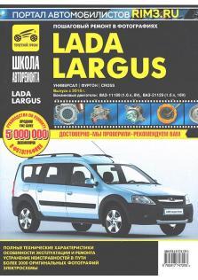 LADA LARGUS с 2016 года