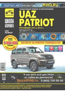 Руководство по ремонту и эксплуатации UAZ PATRIOT рестайлинг 2012 и 2014 года