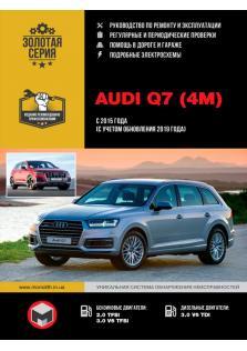Audi Q7 (4M) с 2015 года (с учетом обновления 2019 года)