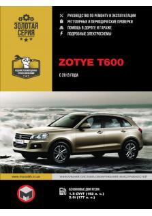 Zotye T600 с 2013 года