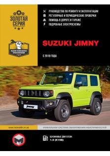 Руководство по ремонту и эксплуатации Suzuki Jimny с 2018 года