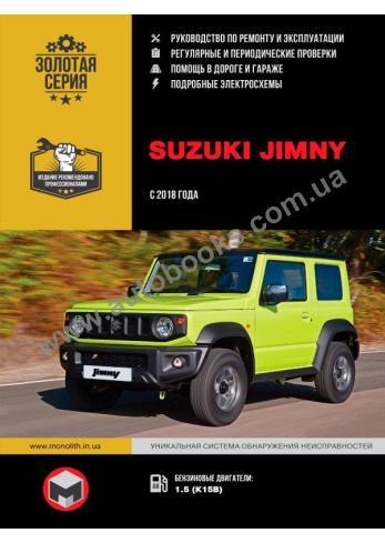 Suzuki Jimny с 2018 года