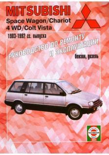 Руководство по ремонту и эксплуатации Mitsubishi Space Wagon / Chariot 4 WD / Colt Vista с 1983 по 1992 год (Бензин/Дизель)