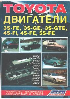 двигателей TOYOTA 3S-FE, 3S-GE, 3S-GTE, 4S-Fi, 4S-FE, 5S-FE