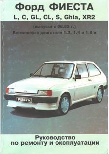 Ford Fiesta с 1983 года