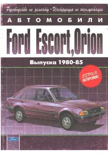 Ford Escort, Orion с 1980 по 1985 год