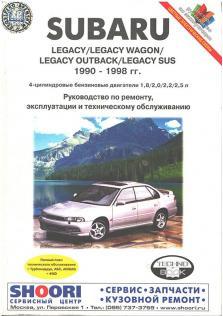 Руководство по ремонту и эксплуатации Subaru Legacy, Legacy Wagon, Legacy Outback, Legacy Sus с 1990 по 1998 год