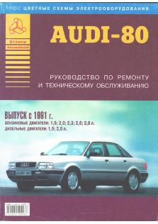 Audi 80 с 1991 года