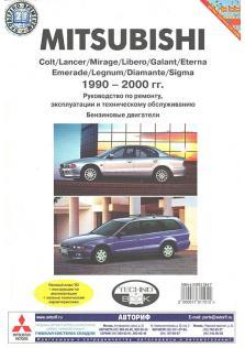 Mitsubishi Colt, Lancer, Mirage, Libero, Galant, Eterna Emerade, Legnum, Diamante, Sigma