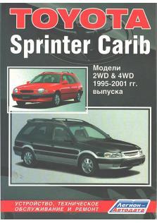 Toyota Sprinter Carib с 1995 по 2001 год