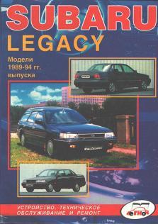 Руководство по ремонту и эксплуатации Subaru Legacy с 1989 по 1994 год