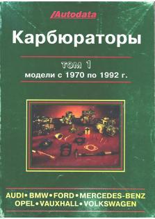 Руководство по карбюраторам с 1970 по 1992 год