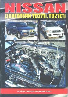 Руководство по ремонту и эксплуатации двигателей Nissan TD27Ti, TD27ETi