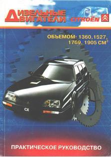 Руководство по дизельным двигателям Citroen