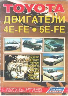 Руководство по ремонту двигателей TOYOTA 4E-FE, 5E-FE