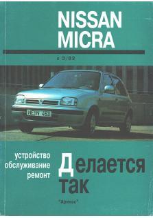 Руководство по ремонту и эксплуатации Nissan Micra с 1983 года
