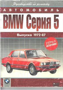 Руководство по ремонту BMW Серия 5 с 1972 по 1987 год
