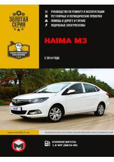 Руководство по ремонту и эксплуатации Haima M3 с 2014 года