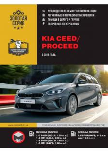 Kia Ceed, Proceed с 2018 года