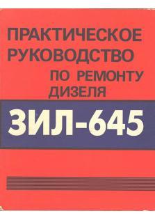 Руководство по ремонту дизеля ЗИЛ-645