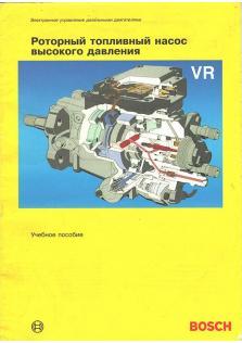 Руководство по роторному топливному насосу высокого давления VR