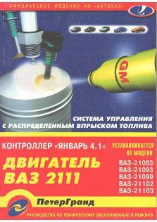Руководство по системе управления двигателем ВАЗ-2111