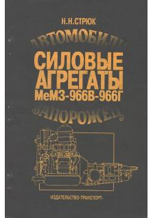 Руководство по силовым агрегатам МеМЗ-966В-966Г