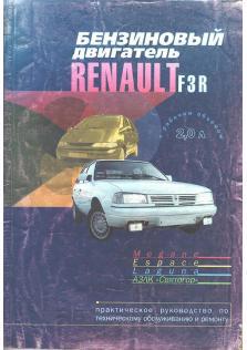 Руководство по бензиновым двигателям Renault F3R