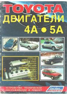 Руководство по двигателям Toyota 4A, 5A