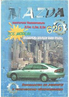 Mazda 626 с 1991 года