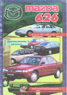 Mazda 626 с 1991 по 1998 год