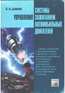 Руководство по системам управления зажиганием автомобильных двигателей