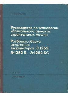 Э-1252, Э-1252 Б, Э-1252 БС