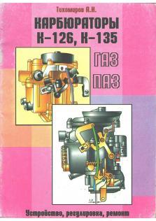 Руководство по карбюраторам К-126, К-135