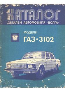 """Каталог деталей автомобиля """"Волга"""" ГАЗ-3102"""
