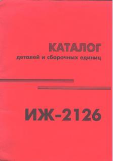 Каталог деталей и сборочных единиц ИЖ-2126