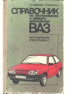 Справочник по ремонту и эксплуатации ВАЗ