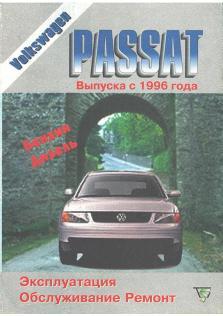 Volkswagen Passat с 1996 года