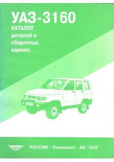 Каталог деталей и сборочных единиц УАЗ-3160