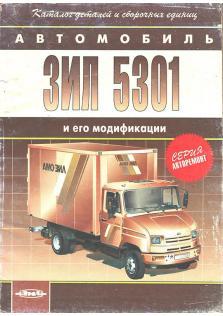 Руководство по ремонту и эксплуатации ЗИЛ 5301
