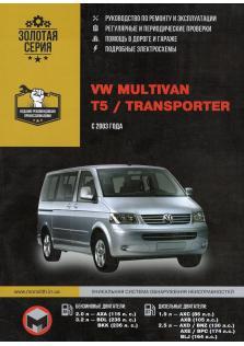 Руководство по ремонту и эксплуатации Volkswagen Multivan / T5 / Transporter бензин / дизель с 2003