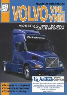 Руководство по ремонту и эксплуатации автомобиля VOLVO VNL/VNM с 1996 по 2002 г.в.