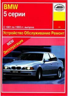Руководство по ремонту, эксплуатации и техническому обслуживанию автомобиля BMW 5 серии E28, E34 бензин с 1981-1993 года