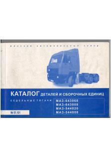 Каталог деталей и сборочных единиц седельных тягачей МАЗ 643068, 643008, 544020, 544008