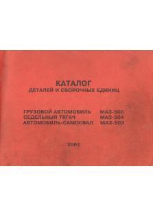 Каталог деталей и сборочных Единиц МАЗ -500, 503, 504