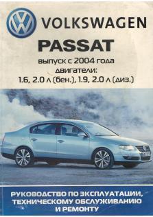 Руководство по ремонту и эксплуатации автомобиля Volkswagen Passat B6 с 2004 г.в.