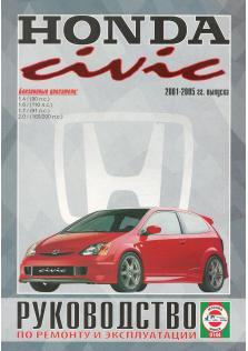 Руководство по ремонту и эксплуатации автомобиля Honda Civic с 2001 по 2005 г.
