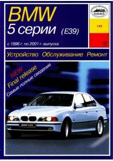 Руководство по ремонту, техническому обслуживанию и эксплуатации автомобилей BMW 5 серии (Е39) бензин / дизель с 1996-2001 года выпуска.