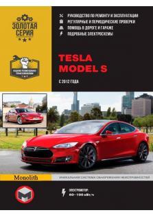 Руководство по ремонту и эксплуатации автомобиля TESLA Model S с 2012 г.в.