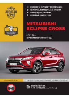 Руководство по ремону и эксплуатации Mitsubishi Eclipse Cross с 2017 г. (+ обновления 2019 г.)